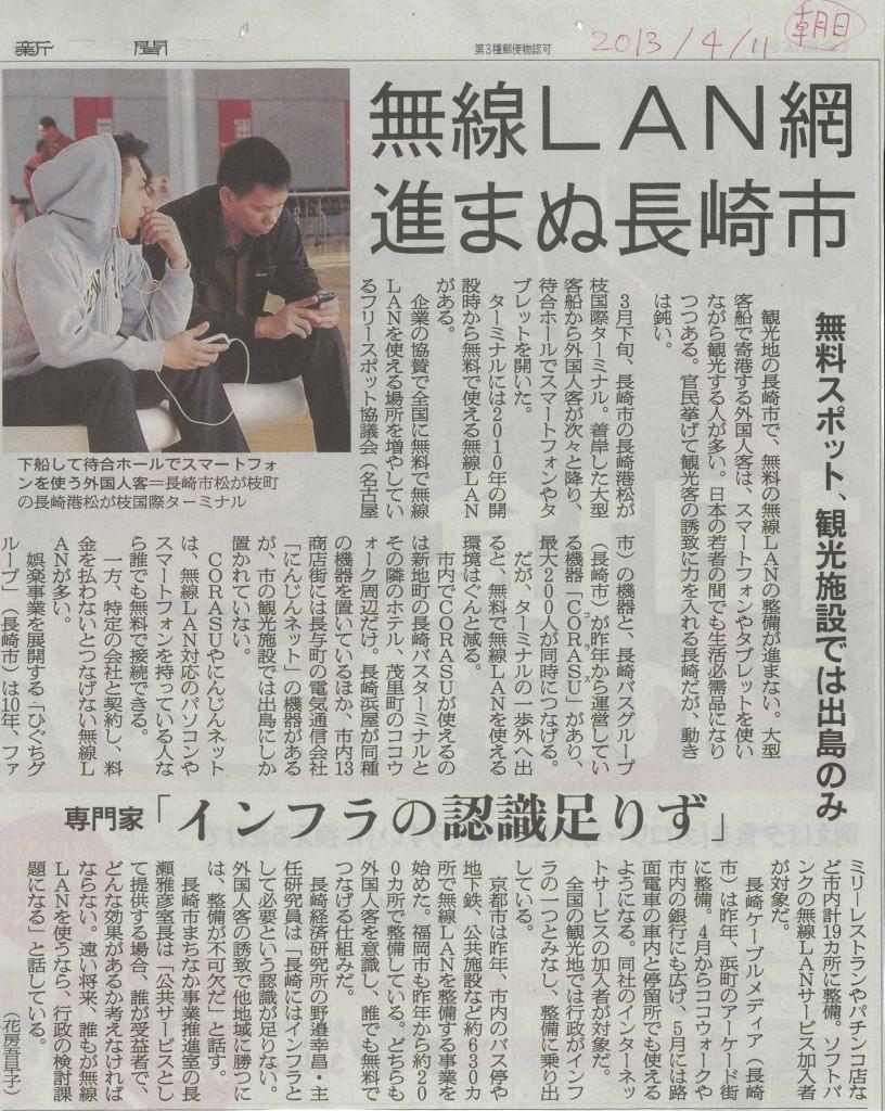 2013年4月11日付朝日新聞長崎県版