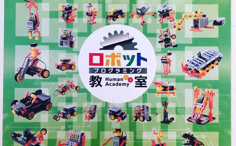 【ご利用者様からのお知らせ】ロボット教室開催しています