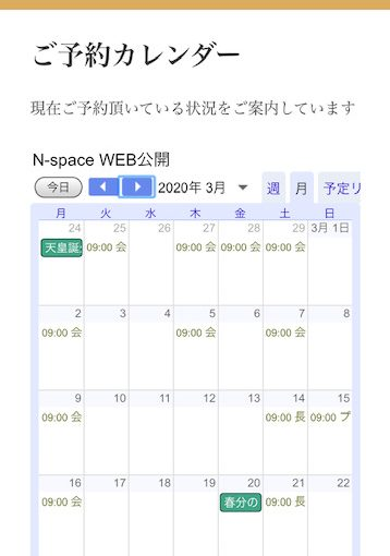 ご予約カレンダーを追加しました♪